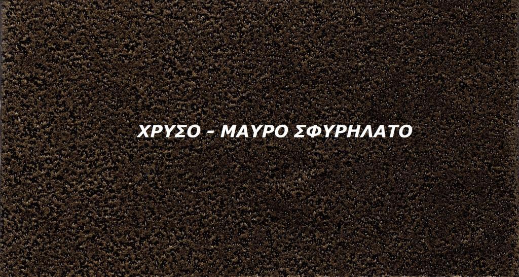 χρυσό μαύρο σφυρήλατο χρώμα βαφής motivo